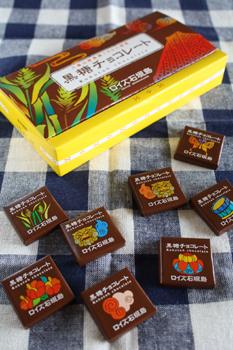 ロイズの黒糖チョコ