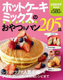 ホットケーキミックスのおやつとパン205品