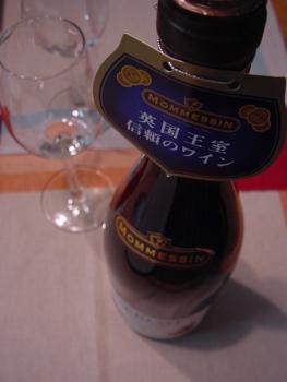 英国王室御用達ワイン