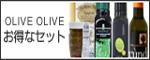 オリーブオイル専門店OLIVE OLIVE