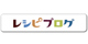 おうちごはんの料理ブログ,レシピブログ