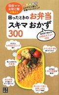 困ったときのお弁当スキマおかず300